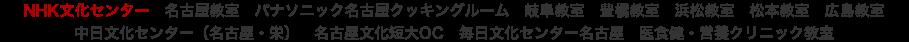 NHK文化センター 名古屋教室 パナソニック名古屋クッキングルーム 岐阜教室 豊橋教室 浜松教室 松本教室 広島教室 中日文化センター(名古屋・栄)  ウインクあいち教室(名古屋駅前)  医食健・営養クリニック教室