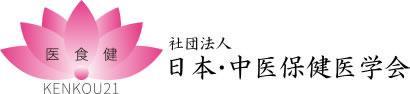 社団法人 日本・中医保健医学会