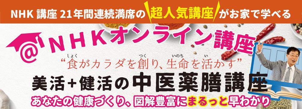 NHKオンライン講座にデビュー