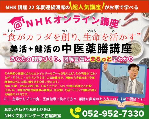 NHKオンライン講座