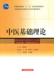 中医基礎理論(日本語版)