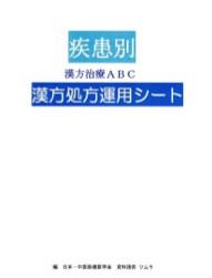 漢方運用シート