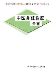中医弁証食療全書