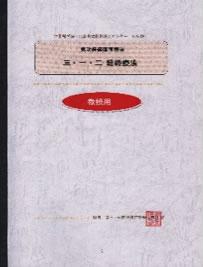 3.1.2.経絡療法
