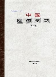 中医医療気功