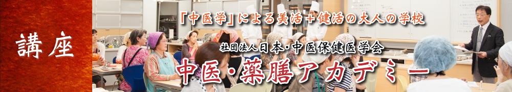 NHKcal.中医・薬膳アカデミー