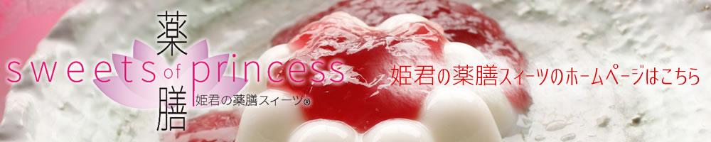 姫君の薬膳スィーツのホームページはこちら