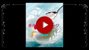 姫君の薬膳スィーツ®2020年