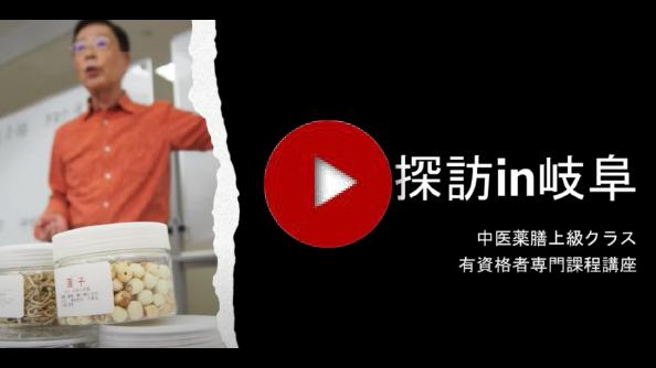 【中医弁証講座】教室探訪in岐阜上級クラス