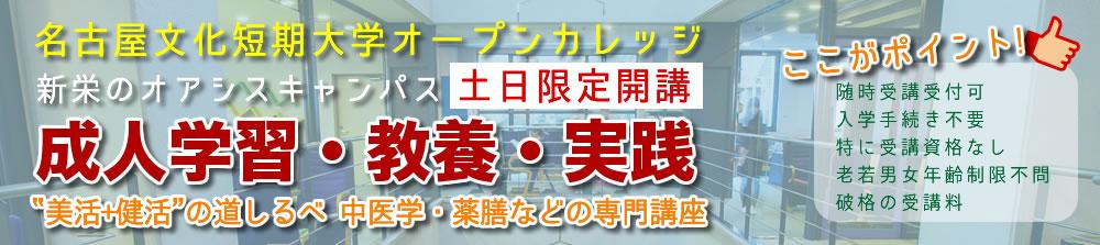 名古屋文化短期大学オープンカレッジ
